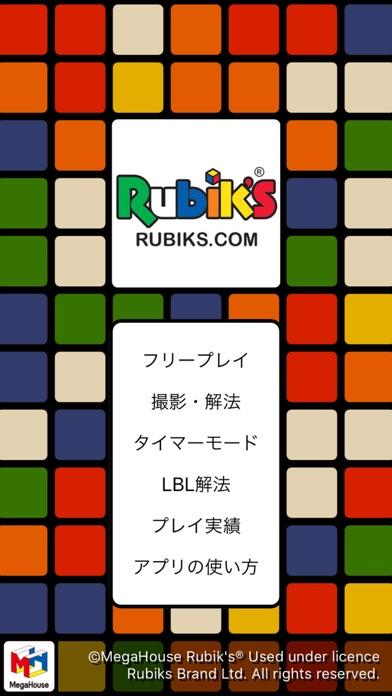 体験!6面完成©ルービックキューブのスクリーンショット1