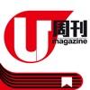 U Magazine - 香港旅遊生活雜誌揭頁版
