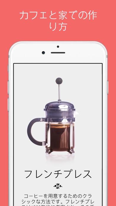 The Great Coffee App screenshot1