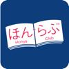 ほんらぶ:書店の在庫検索&店頭取り寄せができる本のニュースア