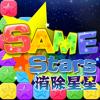 XiaoLong Ji - 消除星星-无广告经典单机游戏 artwork