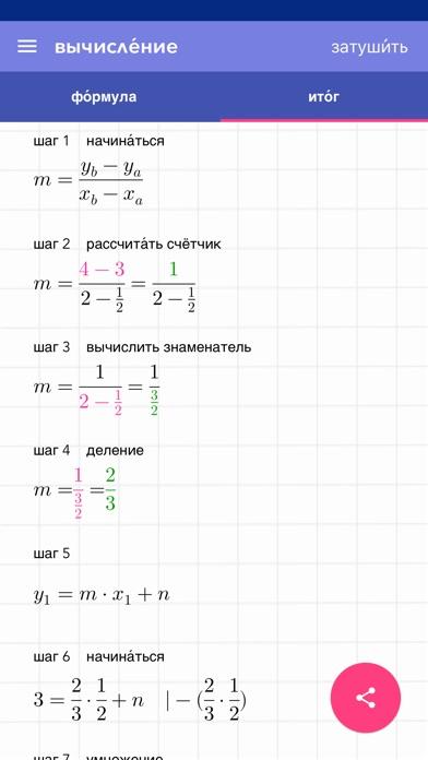 Решить Линейное УравнениеСкриншоты 2