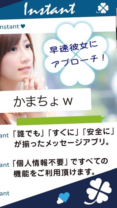 出会いは3分【インスタント】スクリーンショット