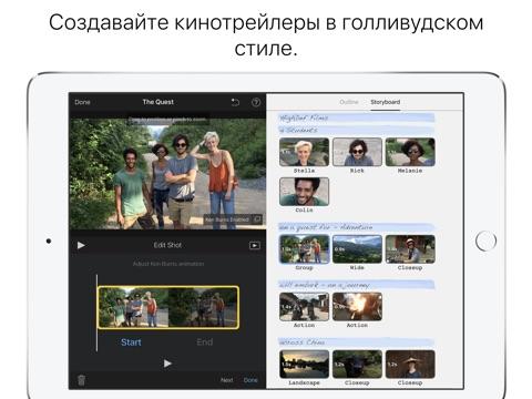 iMovie screenshot 3