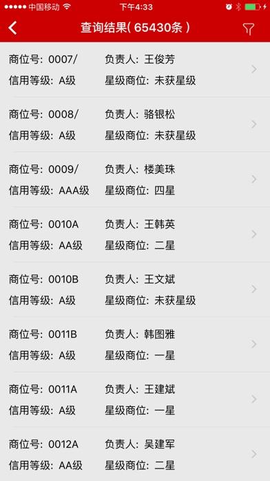 download 义乌市场信用 appstore review