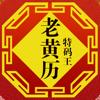 老黄历-特码王六合彩图版