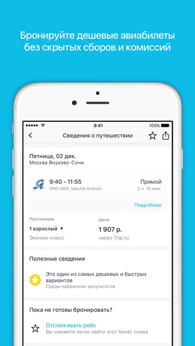 Skyscanner: авиабилеты и отели