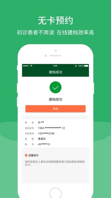 download 北京协和医院 apps 3