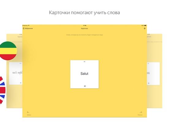 Яндекс.Переводчик — 94 языка