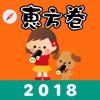 kazuhiro aonuma - 恵方巻コンパス 2018 アートワーク