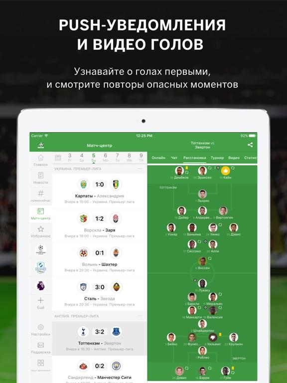 Футбол Украины - новости Скриншоты7