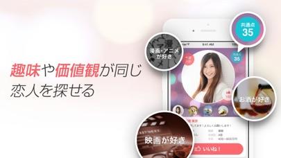 出会いはwith(ウィズ) 婚活・恋活・恋愛アプリのスクリーンショット3