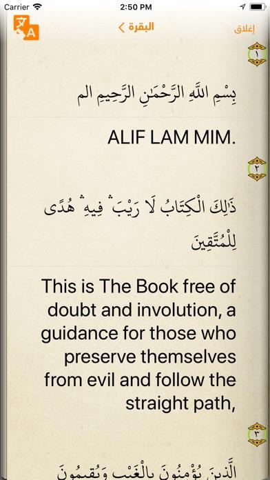 Golden Quran | المصحف الذهبيلقطة شاشة5