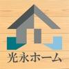 大工職人による和モダン住宅|豊中市のリフォームなら光永ホーム