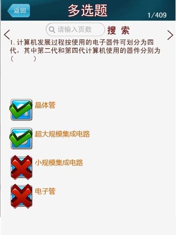 职称计算机真题王HD screenshot 3