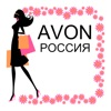 Avon Россия