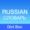 Russian Dictionary - Dict Box