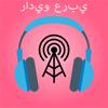 Arabic Radio -راديو عربي - راديو فم، أخبار وموسيقى Wiki