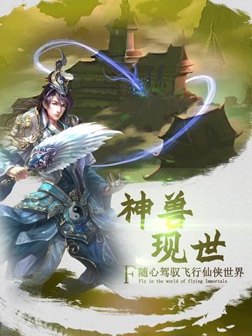 仙域幻境 screenshot 3