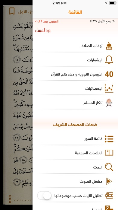 Golden Quran | المصحف الذهبيلقطة شاشة4