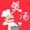 煲汤,广东靓汤养身煲汤食谱