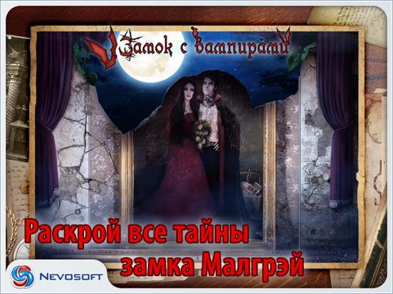 Замок с вампирами. HD Lite на iPad