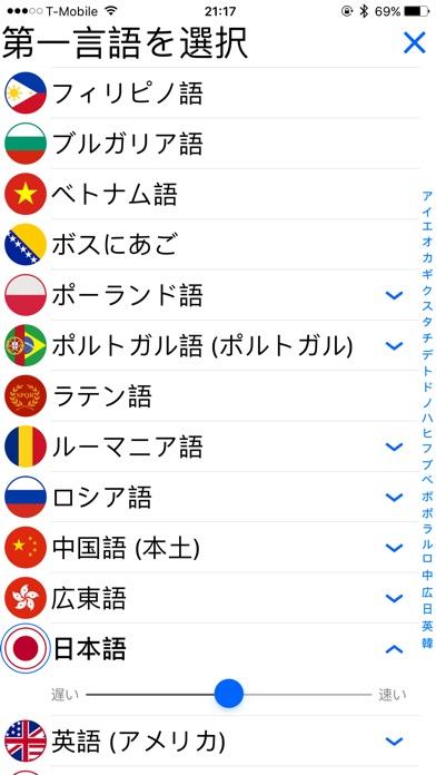 翻訳 者 と 辞書 音声 カメラ テキスト用 30言語スクリーンショット