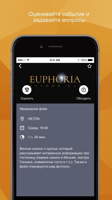 Бал директоров свадебных и event агентств EuphoriaСкриншоты 3