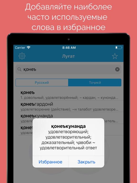 Скачать русско таджикский словарь на компьютер
