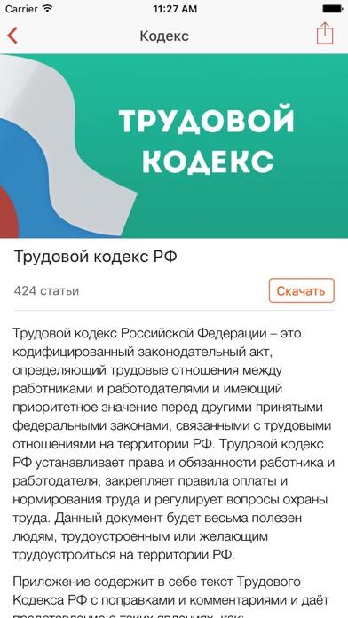 Семейный Кодекс РФ Бесплатно Скриншоты6