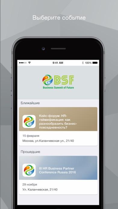 Business Summit of FutureСкриншоты 1