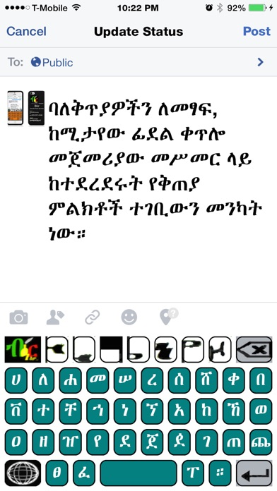 Biir Ethiopic Amharic keyboard Screenshots