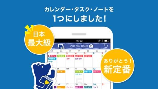 Lifebear カレンダーとToDoと日記の人気手帳 Screenshot