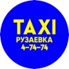 Такси Рузаевка