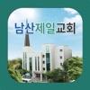 남산제일교회