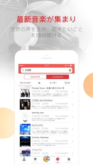 Music FM 全て無制限で連続再生聴き... screenshot1