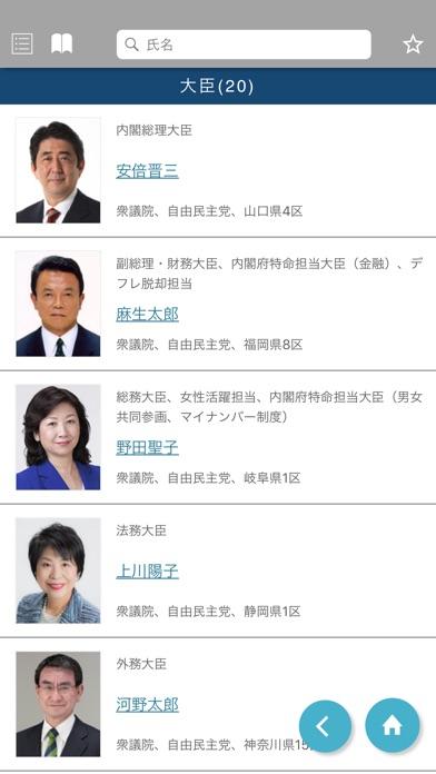 国会議員要覧 平成29年11月版 screenshot 3