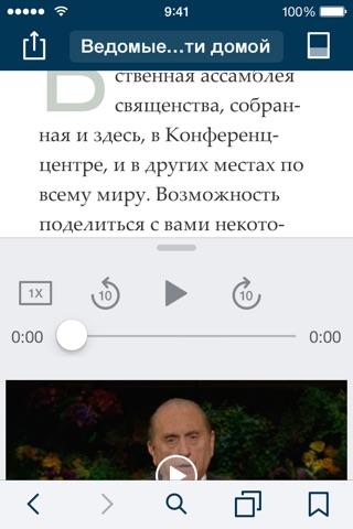 Gospel Library screenshot 3
