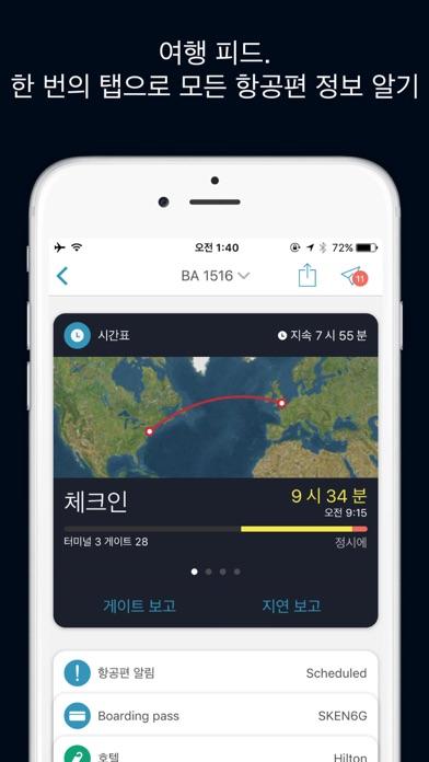 App in the Air 앱스토어 스크린샷