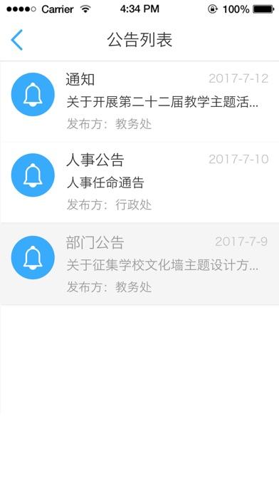 校园云办公 screenshot
