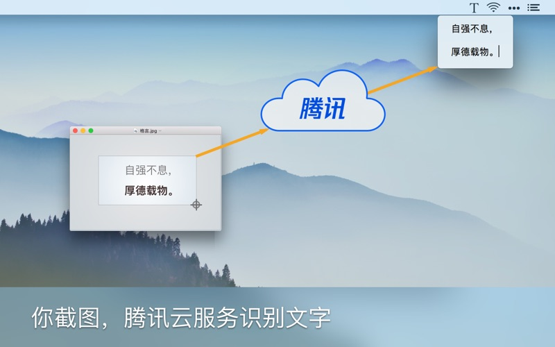 iText - OCR 截图识字 for Mac