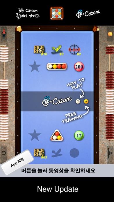BB 당구 (BB Carom Billiard) 앱스토어 스크린샷