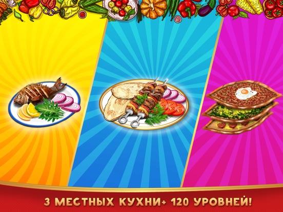 Kebab World - кулинарная игра Скриншоты10