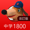 中学英単語ターゲット1800(改訂版)