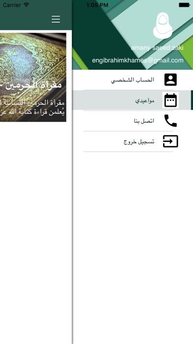 Maqraaلقطة شاشة3