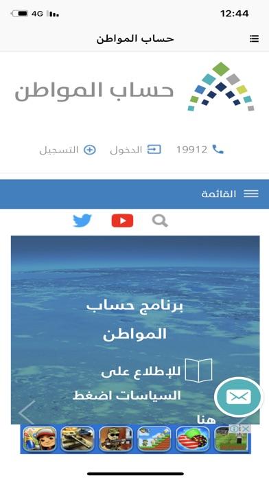 مواعيد حساب المواطن screenshot 2