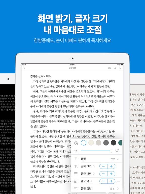 리디북스 전자책 - RIDIBOOKS eBOOK Скриншоты10