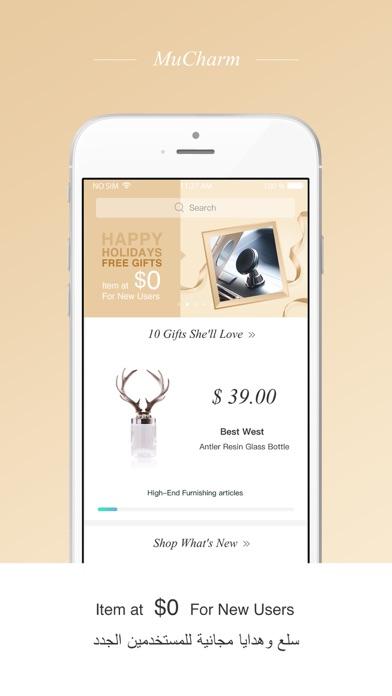 MuCharm ميوتشارم Home Shoppingلقطة شاشة2