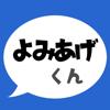 Yoshifumi Otsuka - 読み上げ君 - 声優が音読するアプリ アートワーク