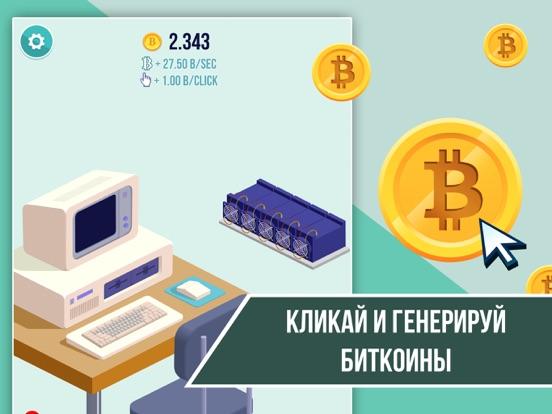 Кликер Криптовалюты Скриншоты5